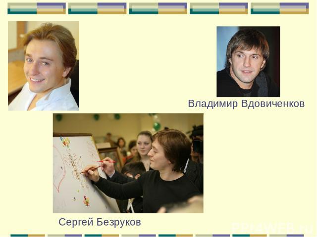 Владимир Вдовиченков Сергей Безруков