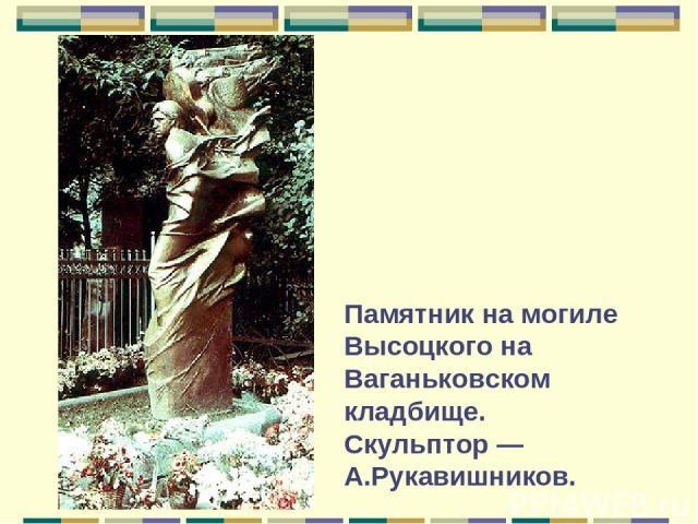 Памятник на могиле Высоцкого на Ваганьковском кладбище. Скульптор— А.Рукавишников.