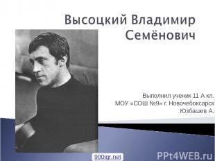 Выполнил ученик 11 А кл. МОУ «СОШ №9» г. Новочебоксарск Юзбашев А. 900igr.net