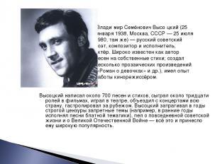 Влади мир Семёнович Высо цкий (25 января 1938, Москва, СССР — 25 июля 1980, там