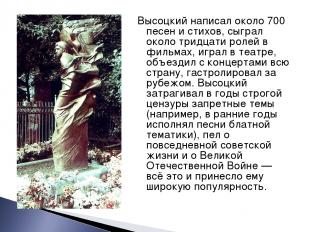 Высоцкий написал около 700 песен и стихов, сыграл около тридцати ролей в фильмах