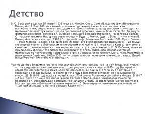 В. С. Высоцкий родился 25 января 1938 года в г. Москве. Отец, Семён Владимирович