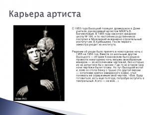С 1953 года Высоцкий посещал драмкружок в Доме учителя, руководимый артистом МХА