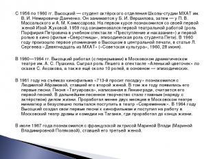 С 1956 по 1960 гг. Высоцкий — студент актёрского отделения Школы-студии МХАТ им.