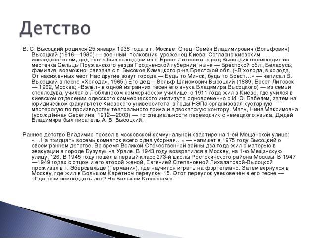 В. С. Высоцкий родился 25 января 1938 года в г. Москве. Отец, Семён Владимирович (Вольфович) Высоцкий (1916—1980) — военный, полковник, уроженец Киева. Согласно киевским исследователям, дед поэта был выходцем из г. Брест-Литовска, а род Высоцких про…