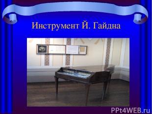 Инструмент Й. Гайдна