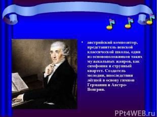 австрийский композитор, представительвенской классической школы, один из осново