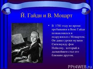 Й. Гайдн и В. Моцарт В 1781 годуво время пребывания в Вене Гайдн познакомился