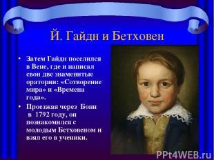 Й. Гайдн и Бетховен Затем Гайдн поселился в Вене, где и написал свои две знамени