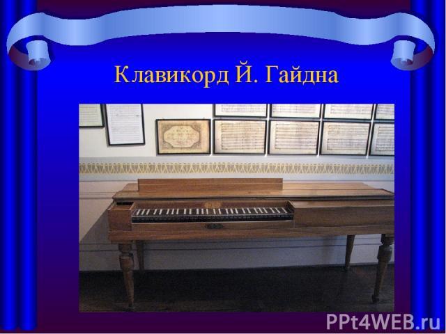 Клавикорд Й. Гайдна