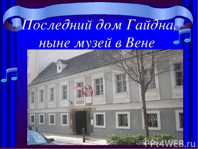 Последний дом Гайдна, ныне музей в Вене