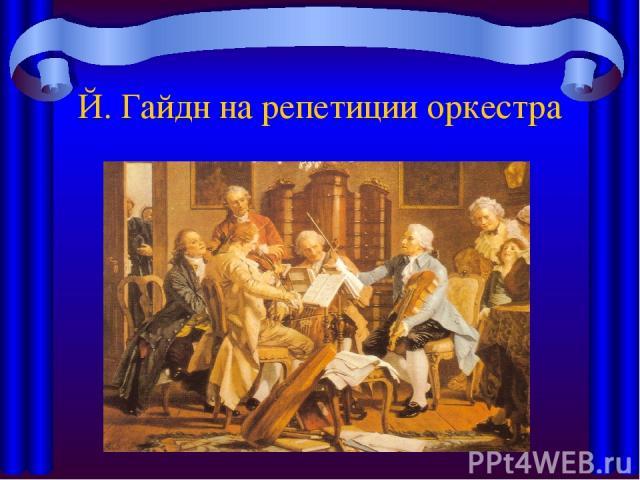 Й. Гайдн на репетиции оркестра