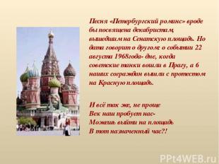 Песня «Петербургский романс» вроде бы посвящена декабристам, вышедшим на Сенатск