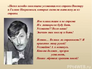«Песня исхода» посвящена уезжающим из страны Виктору и Галине Некрасовым, которы