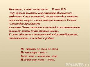 Но вышло , к сожалению иначе… В том 1971 году прошло заседание секретариата Моск