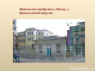 Потом семья перебралась в Москву, в Кривоколенный переулок.