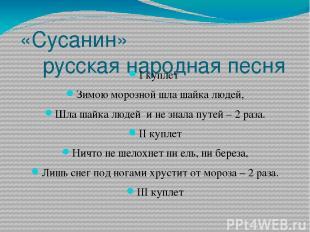 «Сусанин» русская народная песня I куплет Зимою морозной шла шайка людей, Шла ша