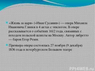 «Жизнь за царя» («Иван Сусанин») — опера Михаила Ивановича Глинки в 4 актах с эп
