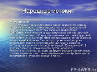 """Народные истоки . """"Камаринская"""" С глубоким проникновением в характер русск"""
