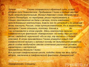 Летом 1847 года Глинка отправился в обратный путь, в своё родовое село Новоспасс