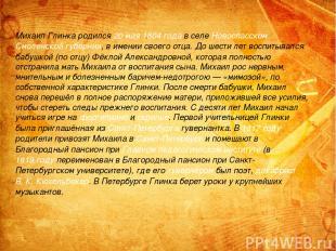 Михаил Глинка родился 20 мая 1804 года в селе Новоспасском Смоленской губернии,