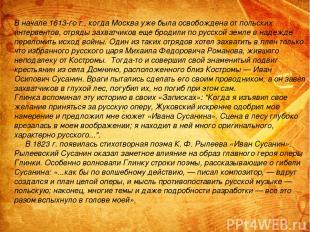 В начале 1613-го г., когда Москва уже была освобождена от польских интервентов,