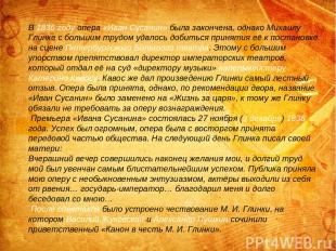 В 1836 году опера «Иван Сусанин» была закончена, однако Михаилу Глинке с большим