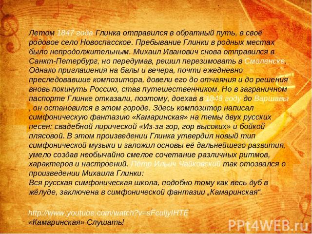 Летом 1847 года Глинка отправился в обратный путь, в своё родовое село Новоспасское. Пребывание Глинки в родных местах было непродолжительным. Михаил Иванович снова отправился в Санкт-Петербург, но передумав, решил перезимовать в Смоленске. Однако п…