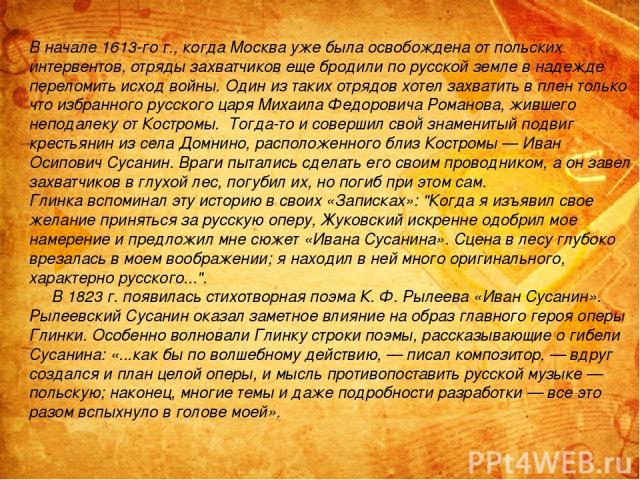 В начале 1613-го г., когда Москва уже была освобождена от польских интервентов, отряды захватчиков еще бродили по русской земле в надежде переломить исход войны. Один из таких отрядов хотел захватить в плен только что избранного русского царя Михаил…