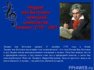Людвиг ван Бетховен крещен 17 декабря 1770 года в Бонне Людвиг ван Бетховен несл