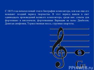 С 1815 года начался новый этап в биографии композитора, или как еще его называют