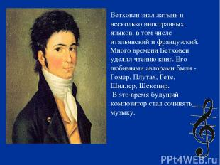 Бетховен знал латынь и несколько иностранных языков, в том числе итальянский и ф