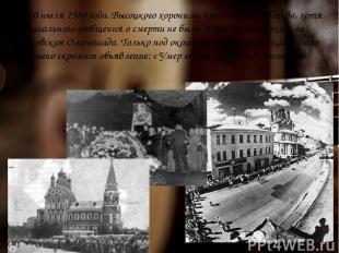 … 20 июля 1980 года. Высоцкого хоронила, казалось, вся Москва, хотя официального