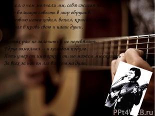 Он пел, о чем молчали мы, себя сжигая пел, Свою большую совесть в мир обрушив, П