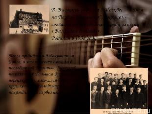 В. Высоцкий родился в Москве, « Дом на Первой Мещанской, в конце»,- согласно его