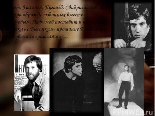 Гамлет, Галилей, Пугачёв, Свидригайлов- целая палитра образов, созданных вместе