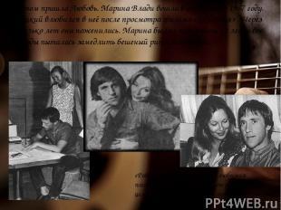 А потом пришла Любовь. Марина Влади вошла в его жизнь в 1967 году. Высоцкий влюб