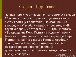 Сюита «Пер Гюнт» Полная партитура «Пера Гюнта» включает в себя 23 номера, среди