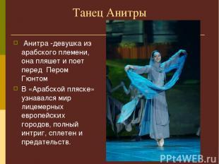 Танец Анитры Анитра -девушка из арабского племени, она пляшет и поет перед Пером