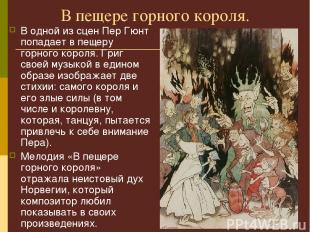 В пещере горного короля. В одной из сцен Пер Гюнт попадает в пещеру горного коро