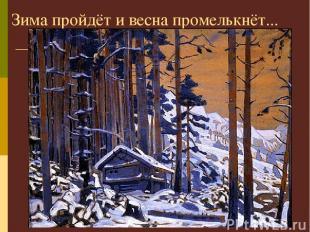 Зима пройдёт и весна промелькнёт...