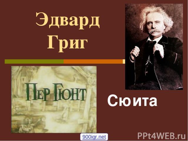 Эдвард Григ Сюита 900igr.net
