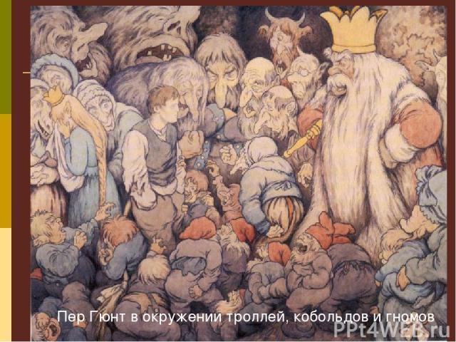 Пер Гюнт в окружении троллей, кобольдов и гномов