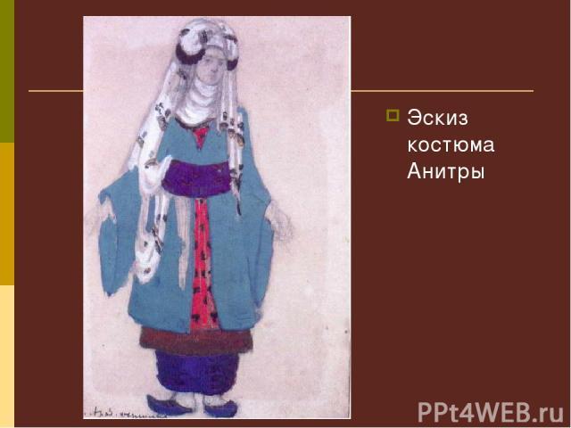 Эскиз костюма Анитры