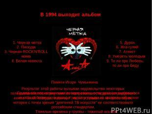 В 1994 выходит альбом Памяти Игоря Чумычкина Группа тяжело переживает потерю сво