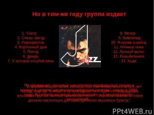 Но в том-же году группа издает В альбом вошли песни, написанные Кинчевым много-м