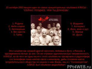 """15 октября 2003 вышел один из самых концептуальных альбомов АЛИСЫ - """"СЕЙЧАС ПОЗД"""