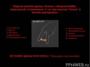 Первый альбом группы «Алиса» «Энергия»(1985), записанный с К.Кинчевым. С тех пор