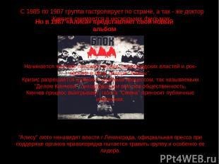 С 1985 по 1987 группа гастролирует по стране, а так - же доктор Кинчев снимается