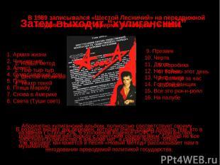 """В 1989 записывался «Шестой Лесничий» на передвижной студии """"Тонваген"""" (фирма """"Ме"""